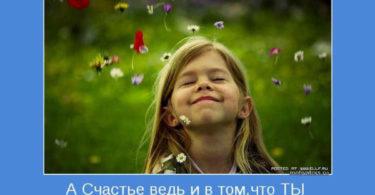 9 привычек счастливых людей