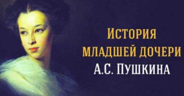 История младшей дочери Пушкина